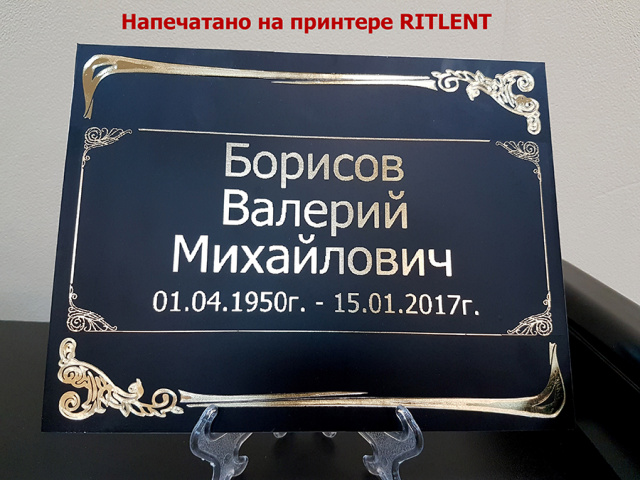 Таблички на памятник